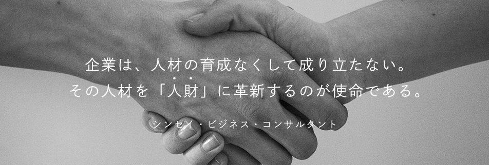 企業再建・再生のシンセイ·ビジネス·コンサルタント|新潟県上越市